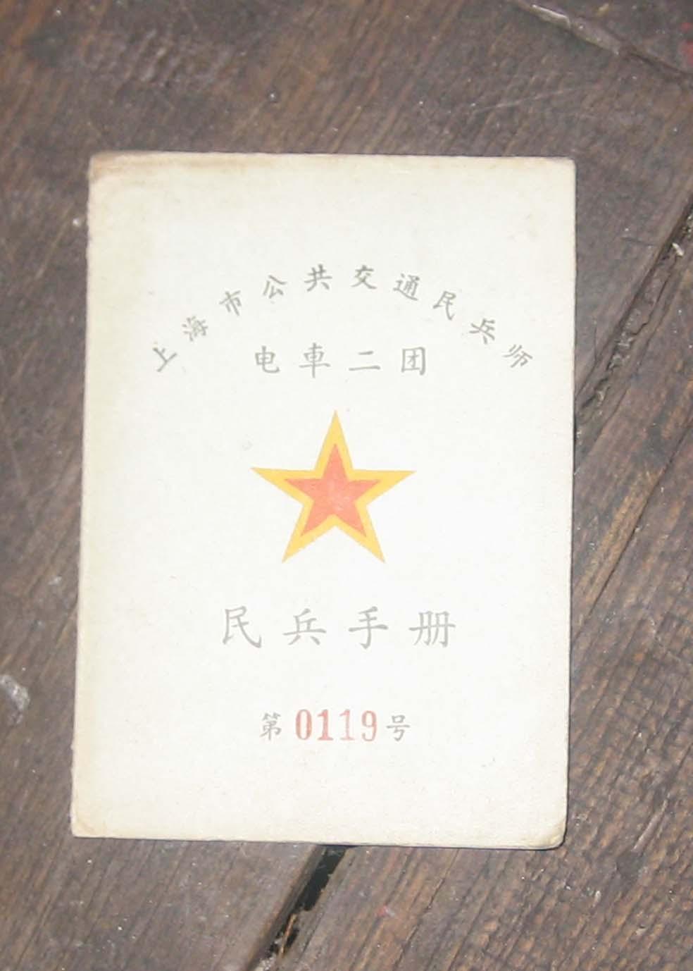 上海市公共交通民兵师 电车二团 民兵手册 第0119好