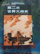 -【第二次世界大战史【馆藏,1版1】
