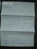 蒋隆科先生信札两页带原信封