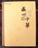 盛世中华:中华人民共和国第三、四、五套人民币珍藏册(详情见描述)