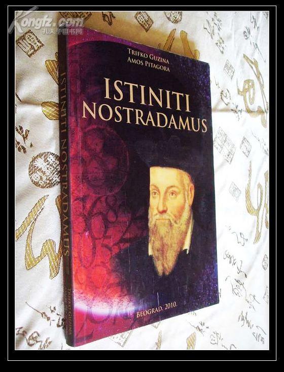 小语种原版               ISTINITI NOSTRADAMUS