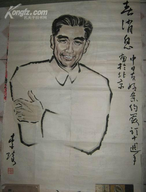 已故划时代人物画家李琦,伟人像6平尺,附毛笔信函,此画已出版