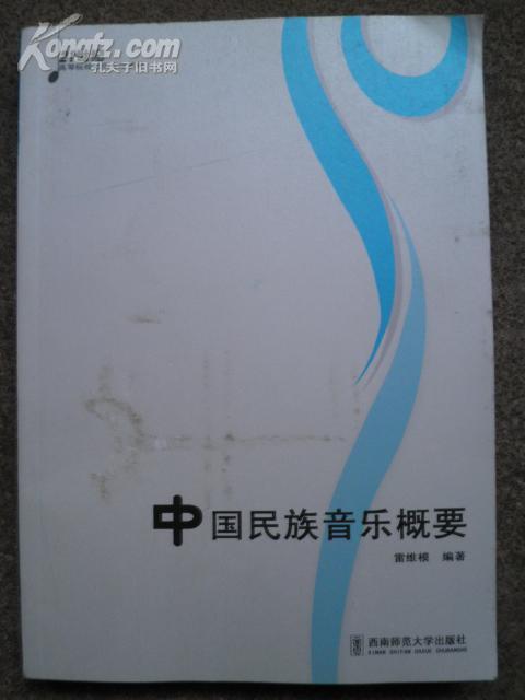 中国民族音乐概要