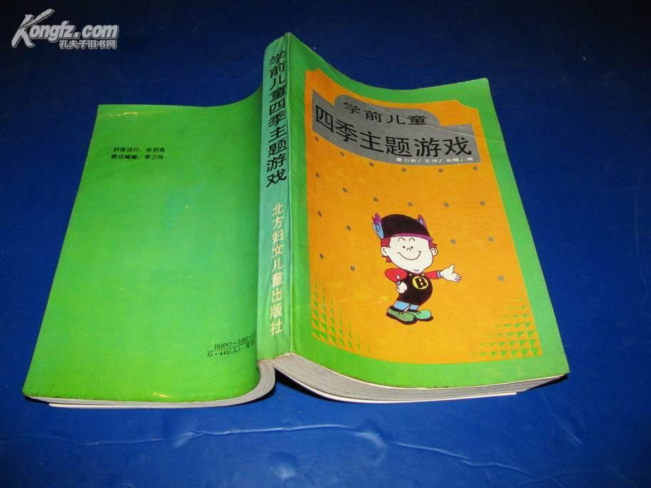 学前儿童四季主题游戏.