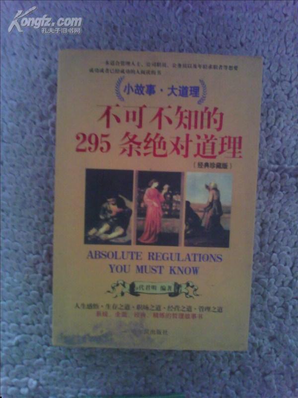 小故事 大道理 不可不知的295条绝对道理 代君明 哈尔滨出版社
