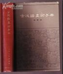 古汉语虚词手册(精装)