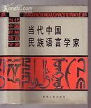 当代中国民族语言学家