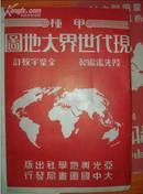 民国37年《现代世界大地图》尺寸150X108 封套8开