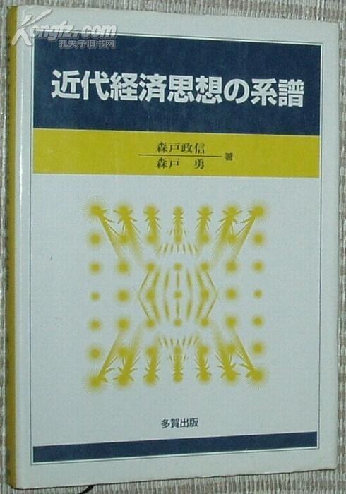 日文原版书 近代経済思想の系譜 (単行本) 森戸政信(著) 森戸勇