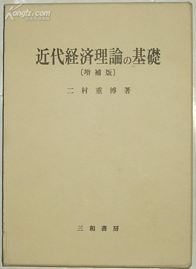 ◆日文原版书 近代経済理論の基礎 (增補版) 二村重博 (著)