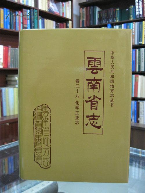 云南省志 卷二十八  化学工业志