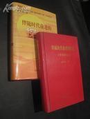 伴随时代前进的探索:全2册  (战略研究卷  发展研究卷)大32开精装