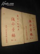 东北人民政府 法令汇编(第一辑上下二册全)
