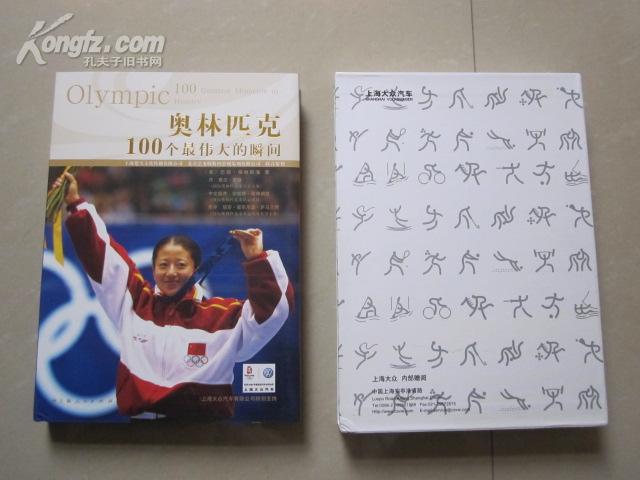 奥林匹克100个最伟大的瞬间