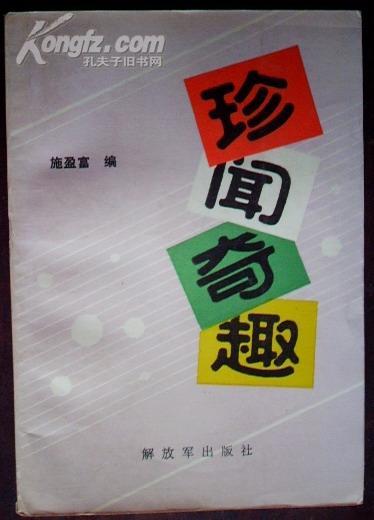 珍闻奇趣(1988年1版1印.Z