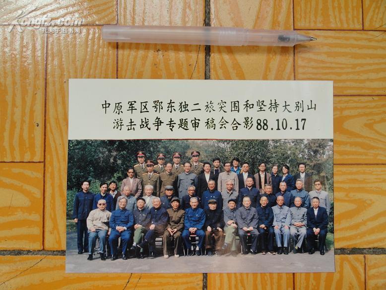 鄂东独二旅突围和坚持大别山游击战争专题审稿会合影老照片一张  9.5品