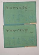 中国当代游记选(上下册) 馆藏