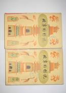 《北京的传说》一版一印  馆藏