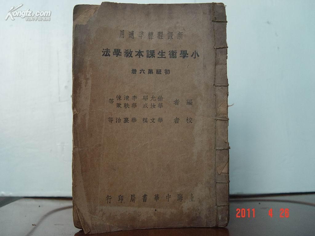 小学卫生课本教学法 初级第六册 1933年初版