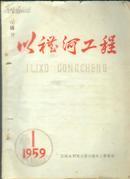 《以礼河工程》1959年第1期【创刊号】
