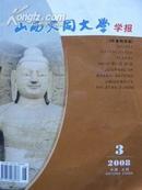 山西大同大学学报双月刊(社会科学版) 2008年6月第22卷第3期(总第77期)   B