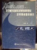 航天力学中的优化理论研究之二 关于航天器最佳发射轨道的理论及其他问题的研究  货架12/2