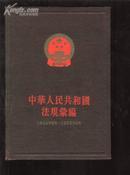 中华人民共和国法规汇编【1954年9月---1955年6月】