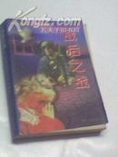 战后之战--冷战时期的战争 中(本书以纪实的手法,记录了第二次世界大战后在世界各地包括与中国有关的著名战役,祥请见推荐语,)