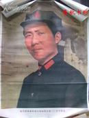 我们最敬爱的伟大领袖毛主席1935年于陕北》春秋书坊艺术