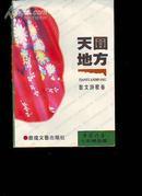 天园地方---中国作家十年精品选--