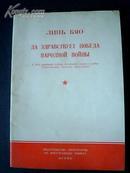林彪--人民战争胜利万岁(纪念中国人民抗日战争胜利二十周年)俄文版