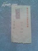 老信封.鄂城县人民法院缄.有枚20分老邮票.有挂号笫912号