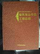 秦沈客运专线工程总结(上下)货架11/6