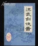 洪武剑侠图·续集(全2册)