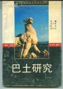 巴土研究  湖北长阳民族文化研究丛书  印500册        卖家包邮