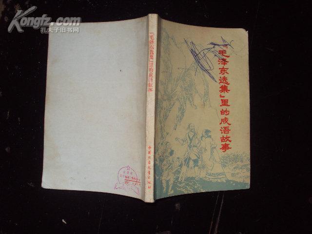 《毛泽东选集》里的成语故事 78年一版一印