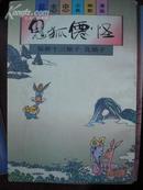 蔡志忠古典幽默漫画-鬼狐仙怪 板桥十三娘子 花姑子