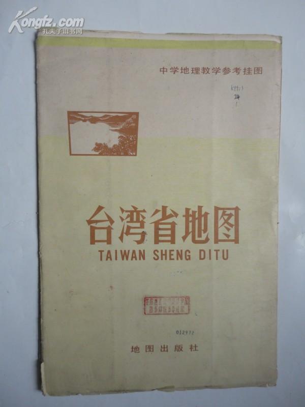 台湾省地图 中学地理教学参考挂图