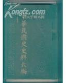 中华民国史史料长编(16开精装 全七十册)