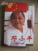 伟人邓小平1904-1997(下,珍藏本)