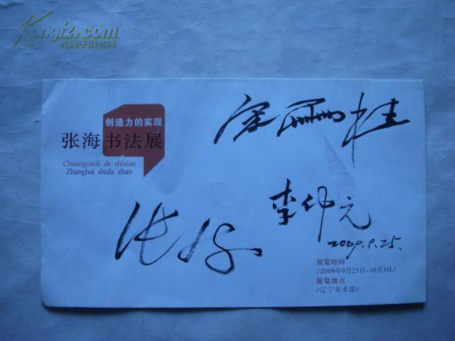 张海 宋雨桂  李仲元 签名封