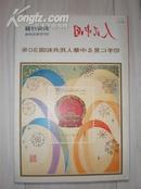 [日文版]人民中国[1979年7月、10月号纪念中华人民共和国成立三十周年、12月号]+1978年10月号、11号+1981年5月号)(六本合售)