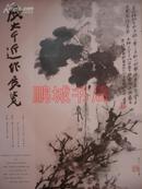 张大千近作展览(1966年展览海报 原版 10品)