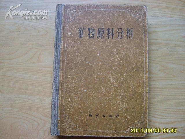 《矿物原料分析》16开精装,1959年1版1印。
