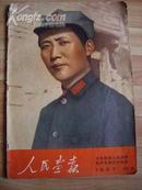 《人民画报》67年10月 内有林彪像九幅 林题字三幅