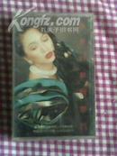 梦里共醉---梅艳芳-----1988华星娱乐磁带