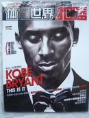 体育世界—扣篮2009年11月上21期(含巨幅海报)  B