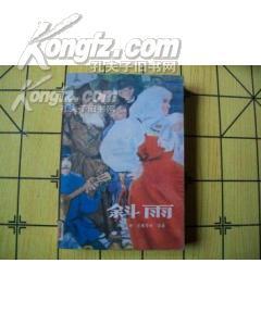 """斜雨(""""漓江译丛""""1984年第1辑 总第7辑)"""