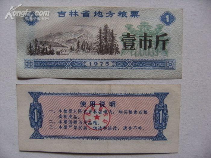 1975年吉林省地方粮票壹市斤!