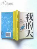 208《我的天》【应霁连环漫画(3)】